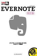 �Ǥ���ݥ��åȡ� Evernote ������