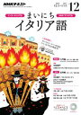 NHKラジオ まいにちイタリア語 2016年12月号[雑誌]【電子書籍】