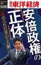 安倍政権の「正体」週刊東洋経済eビジネス新書No.41【電子書籍】