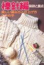 棒針あみ 秘訣と要点 美しい編み方と仕上げ方の決め手【電子書籍】[ 日本ヴォーグ社 ]