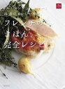 「ル・マンジュ・トゥー」谷 昇のおいしい理由。フレンチのきほん、完全レシピ【電子書籍】[ 谷 昇 ]