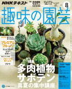 NHK 趣味の園芸 2016年8月号[雑誌]【電子書籍】