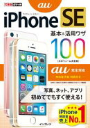 �Ǥ���ݥ��å� iPhone SE ����&���ѥ略 100 au�����б�