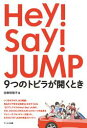 Hey!Say!JUMP 9つのトビラが開くとき【電子書籍】[ 田幸和歌子 ]