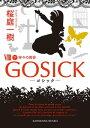 GOSICK VIII 下──ゴシック・神々の黄昏──【電子書籍】[ 桜庭 一樹 ]