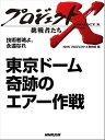 「東京ドーム 奇跡のエアー作戦」 技術者魂よ、永遠なれ【電子書籍】
