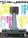 ワンダーJAPAN vol.12三才ムック vol.247【電子書籍】[ 三才ブックス ]