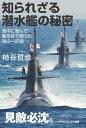 知られざる潜水艦の秘密海中に潜んで敵を待ち受ける海の一匹狼【電子書籍】[ 柿谷 哲也 ]