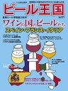 ビール王国 Vol.11 2016年 8月号【電子書籍】[ ビール王国編集部 ]