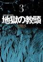 地獄の教頭 3巻【電子書籍】[ 大沼良太 ]