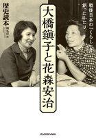 大橋鎭子と花森安治戦後日本の「くらし」を創ったふたり