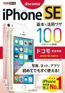 �Ǥ���ݥ��å� iPhone SE ����&���ѥ略 100 �ɥ��ⴰ���б�