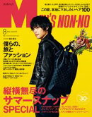 MEN'S NON-NO 2016ǯ8����̵����ɤ��ǡ�