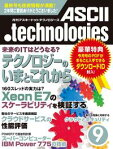 月刊アスキードットテクノロジーズ 2011年9月号[ 月刊ASCII.technologies編集部 ]