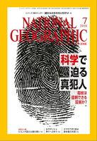 ナショナルジオグラフィック日本版2016年7月号[雑誌]