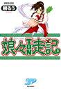 娘々TON走記 (3)【電子書籍】[ 樹るう ]