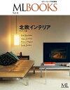 ML BOOKSシリーズ 北欧のインテリア デンマーク編【電子書籍】[ モダンリビング編集部 ]