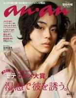 anan(アンアン)2016年9月21日号No.2020