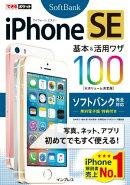 �Ǥ���ݥ��å� iPhone SE ����&���ѥ略 100 ���եȥХ����б�