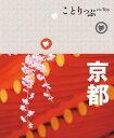 ことりっぷ 京都【電子書籍】[ 昭文社 ]