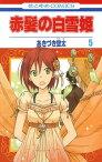 赤髪の白雪姫5【電子書籍】[ あきづき空太 ]