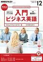 NHKラジオ 入門ビジネス英語 2016年12月号[雑誌]【電子書籍】