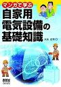 マンガで学ぶ自家用電気設備の基礎知識【電子書籍】[ 大浜庄司 ]