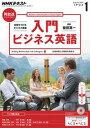 NHKラジオ 入門ビジネス英語 2017年1月号[雑誌]【電子書籍】