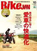 BikeJIN/�ݶ�� 2016ǯ10��� Vol.164