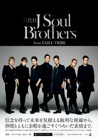 『三代目 J Soul Brothers from EXILE TRIBE』