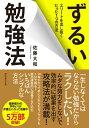 ずるい勉強法【電子書籍】[ 佐藤大和 ]...