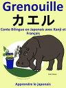 Conte Bilingue en Japonais avec Kanji et Fran?ais: Grenouille - カエル. Collection apprendre le japonais.【電子書籍】[ Pedro Paramo ]