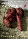 NHK 趣味の園芸 やさいの時間 2016年6月号[雑誌]【電子書籍】