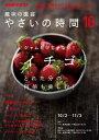 NHK 趣味の園芸 やさいの時間 2016年10月号[雑誌]【電子書籍】