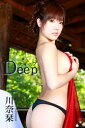 限界☆グラビアガールズ 川奈栞-Deep-【電子書籍】 川奈栞