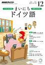 NHKラジオ まいにちドイツ語 2016年12月号[雑誌]【電子書籍】
