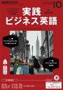 NHKラジオ 実践ビジネス英語 2016年10月号[雑誌]【電子書籍】