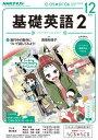 NHKラジオ 基礎英語2 2016年12月号[雑誌]【電子書籍】