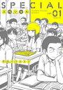 スペシャル (1)【電子書籍】 平方イコルスン
