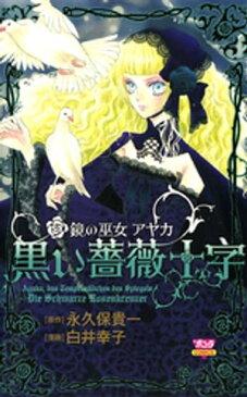 鏡の巫女 アヤカ 黒い薔薇十字【電子書籍】[ 白井幸子 ]