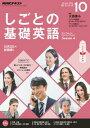 NHKテレビ しごとの基礎英語 2016年10月号[雑誌]【電子書籍】