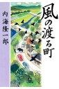 風の渡る町(小学館文庫)【電子書籍】[ 内海隆一郎 ]