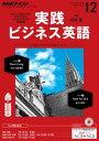 NHKラジオ 実践ビジネス英語 2016年12月号[雑誌]【電子書籍】