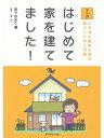マンガ はじめて家を建てました!いちばん最初に読む家づくりの入門書【電子書籍】[ あべかよこ ]