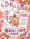 LDK (エル・ディー・ケー) 2017年12月号【電子書籍】[ LDK編集部 ]