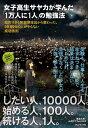 女子高生サヤカが学んだ「1万人に1人」の勉強法【電子書籍】[ 美達大和 ]