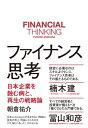 ファイナンス思考日本企業を蝕む病と、再生の戦略論【電子書籍】[ 朝倉祐介 ]