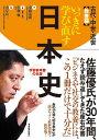 いっきに学び直す日本史 古代・中世・近世 教養編【電子書籍】[ 安藤達朗 ]