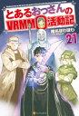 とあるおっさんのVRMMO活動記21【電子書籍】 椎名ほわほわ