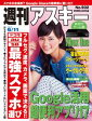 週刊アスキー 2013年 6/11号【電子書籍】[ 週刊アスキー編集部 ]